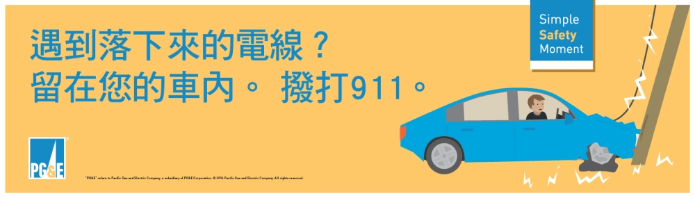 pge-safety-chinese