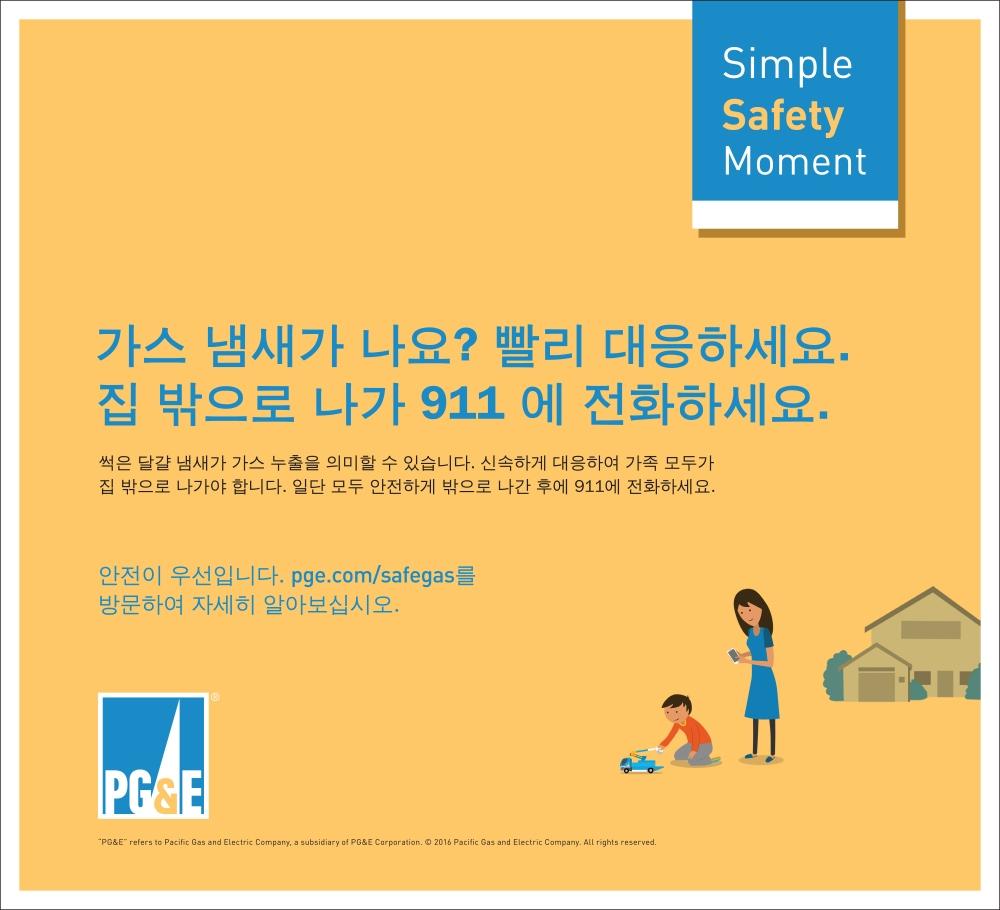 PGE-XXX_GasOdor_Ad_JoongAng_Korean_10x9.1